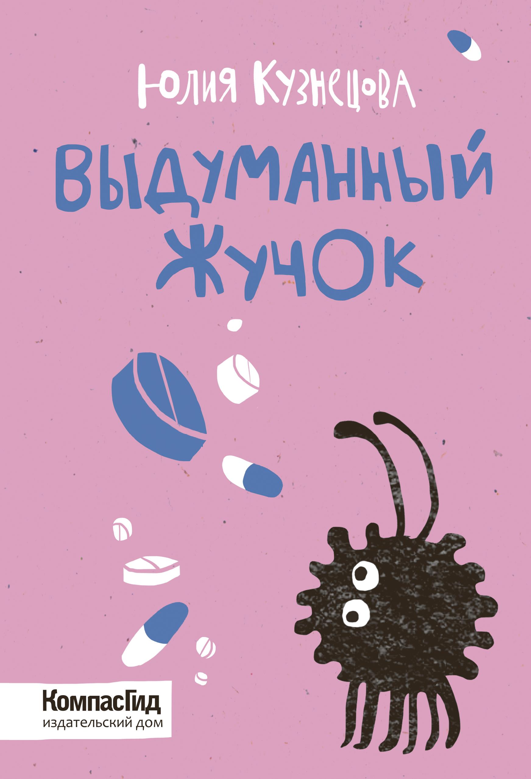 Юлия Кузнецова Выдуманный Жучок кузнецова юлия выдуманный жучок с автографом автора