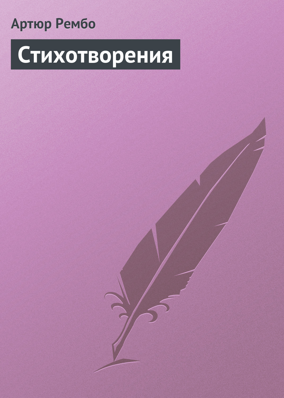Артюр Рембо Стихотворения