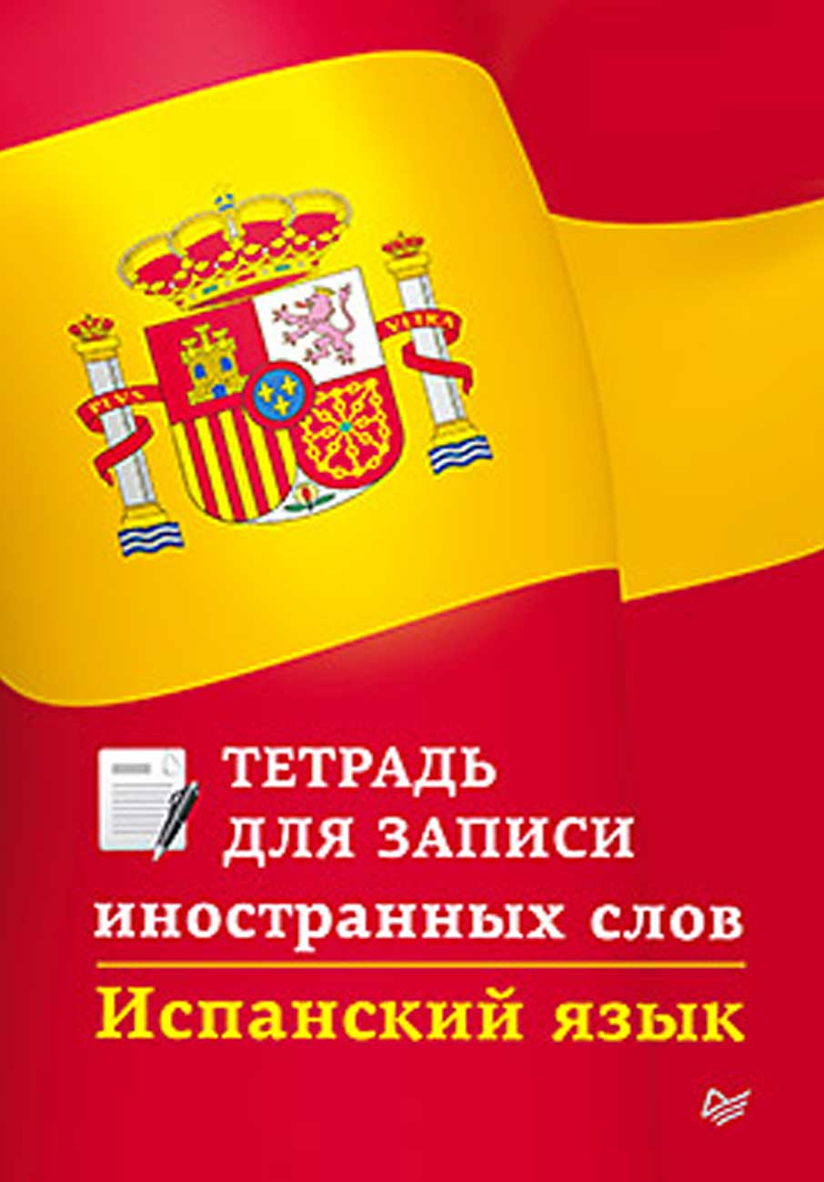 Отсутствует Испанский язык. Тетрадь для записи иностранных слов тетрадь для записи иностранных слов немецкий язык