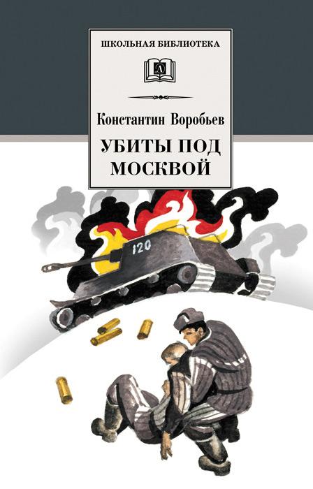Константин Воробьев Убиты под Москвой (сборник) воробьев к убиты под москвой