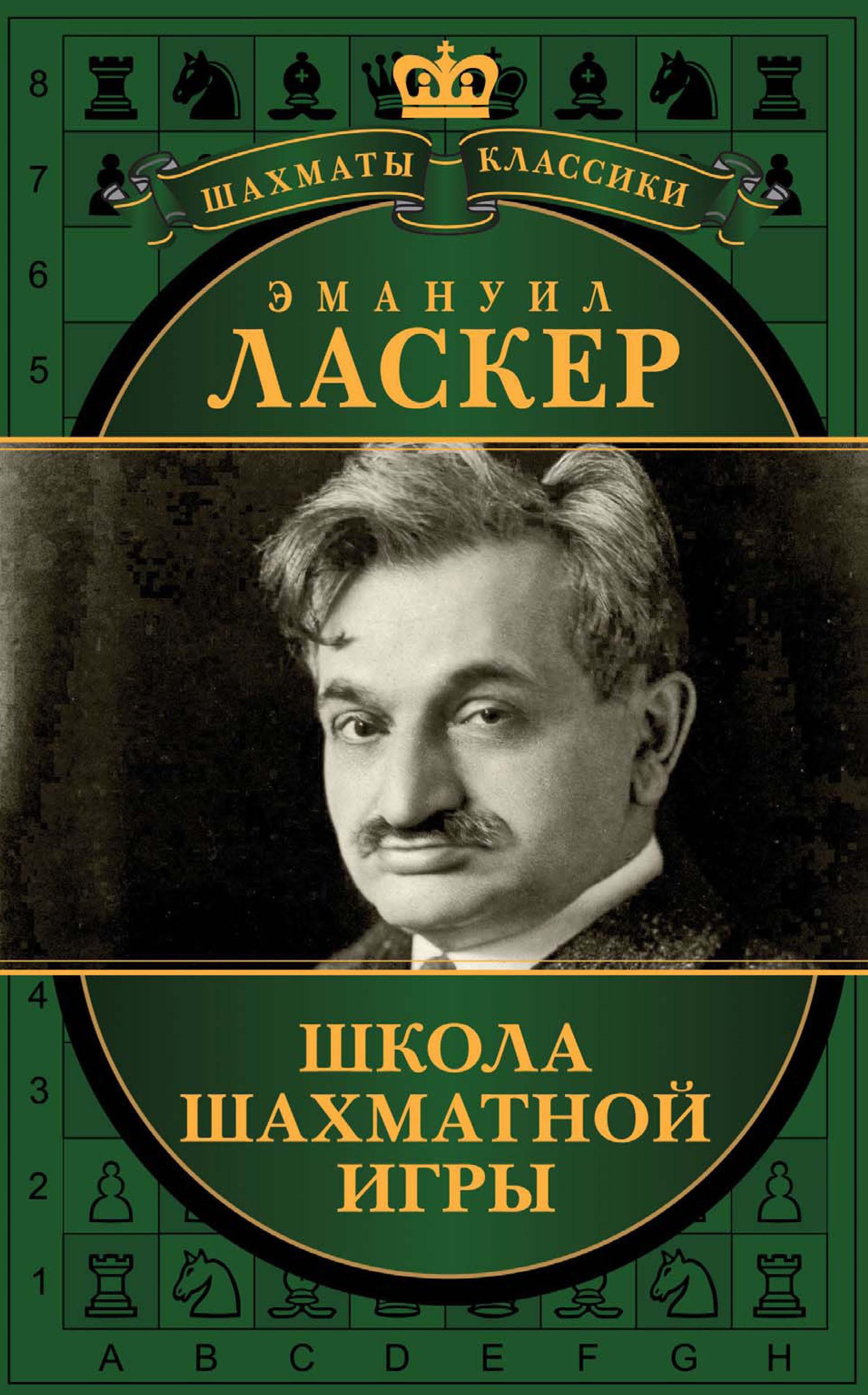 цена на Эмануил Ласкер Школа шахматной игры (сборник)