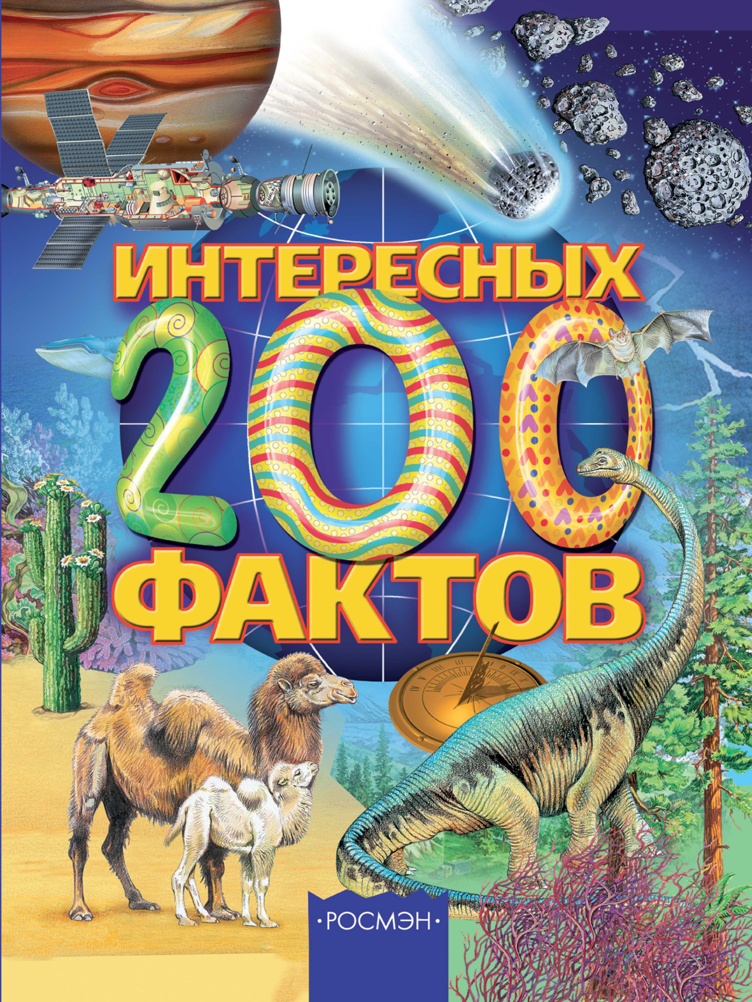 Олеся Артемова 200 интересных фактов цены онлайн