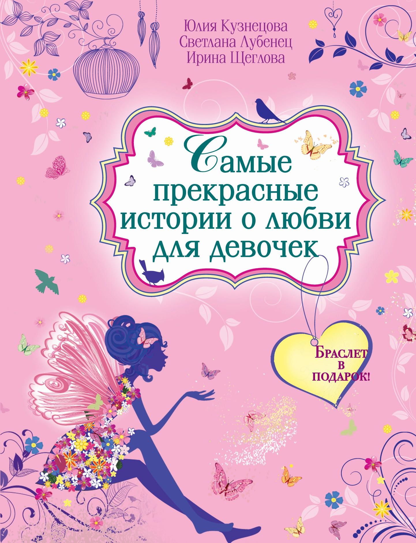 Самые прекрасные истории о любви для девочек ( Ирина Щеглова  )