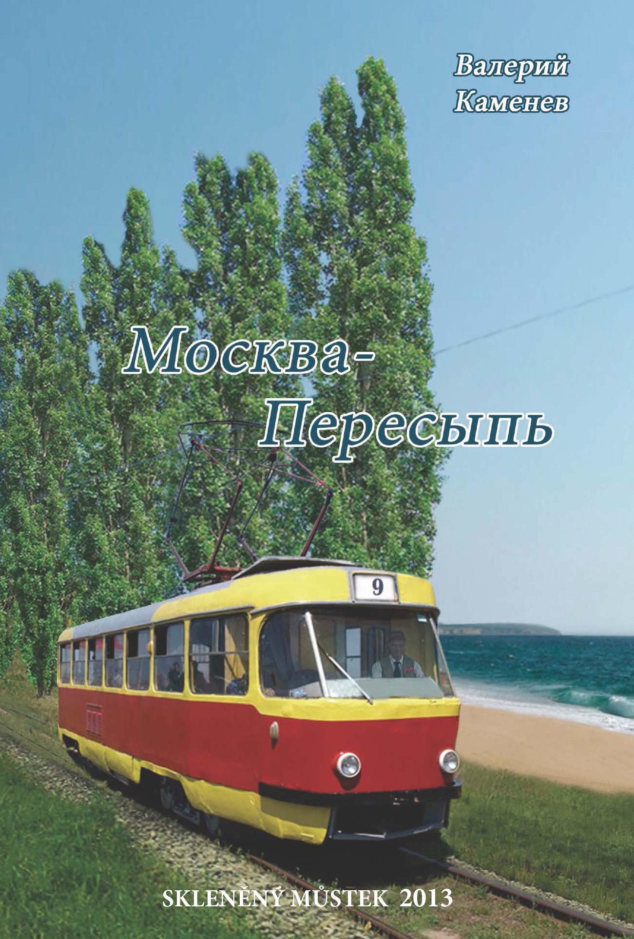 Валерий Каменев Москва-Пересыпь (сборник)