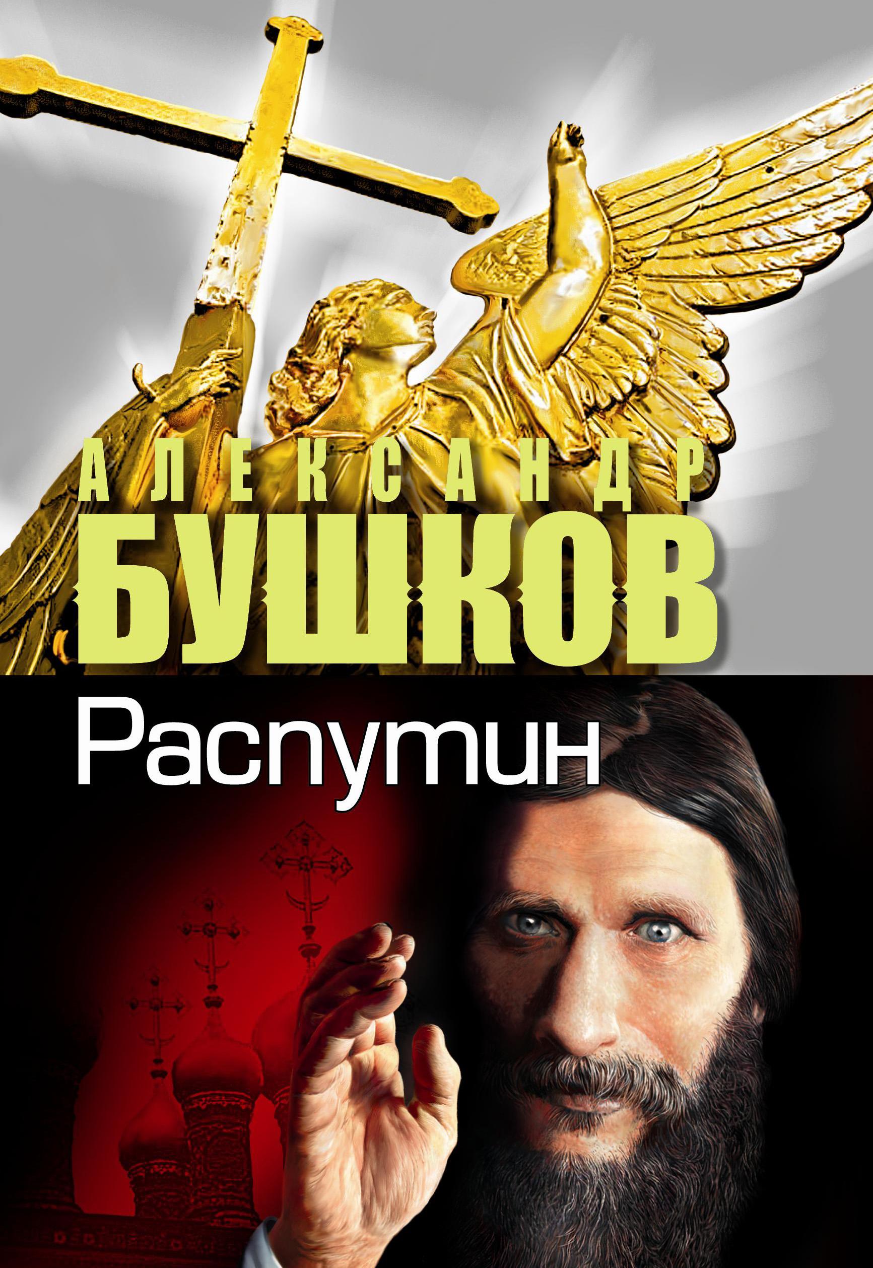 Александр Бушков Распутин. Выстрелы из прошлого