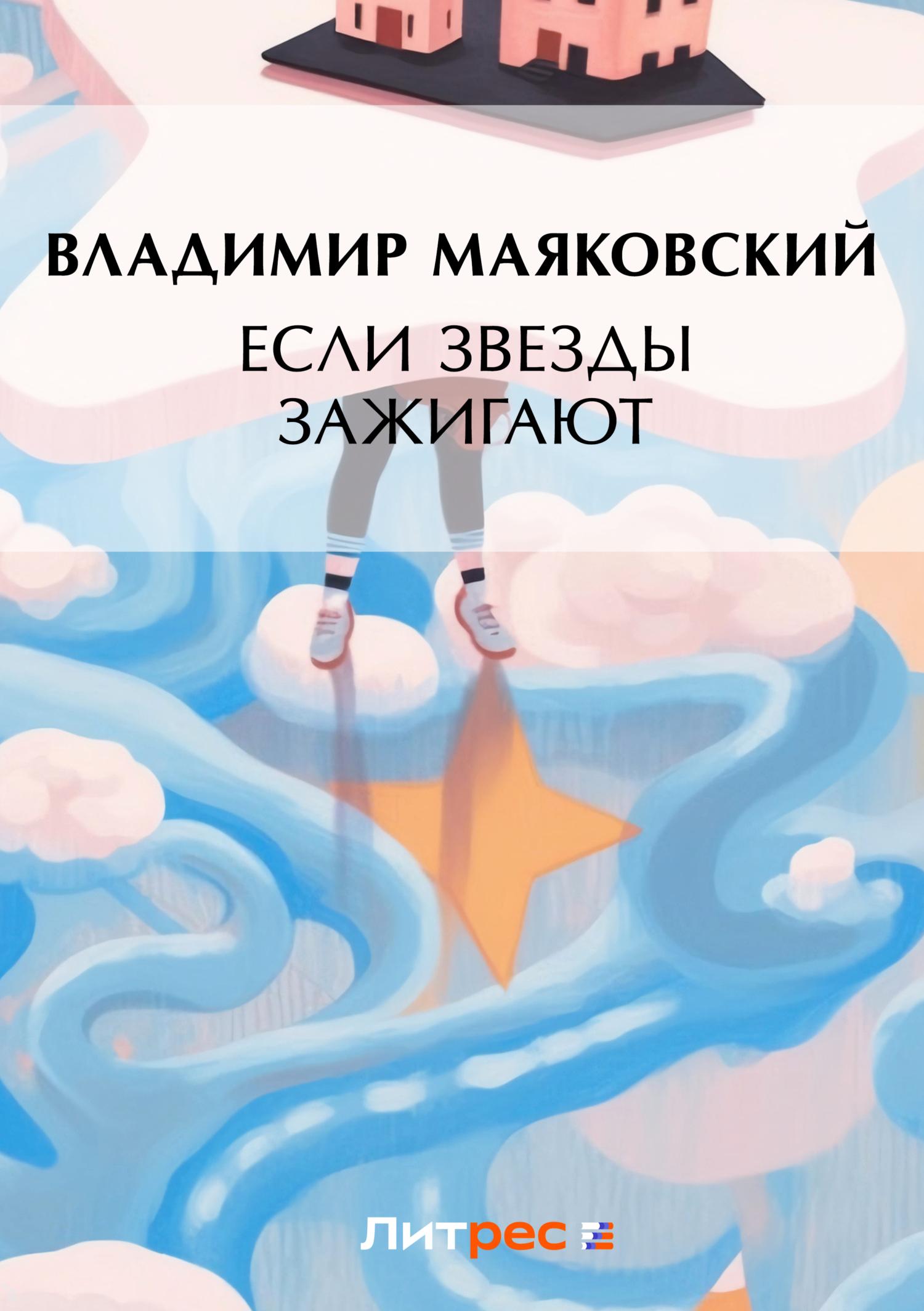 Владимир Маяковский Если звезды зажигают (сборник) ноктюрн пифагора