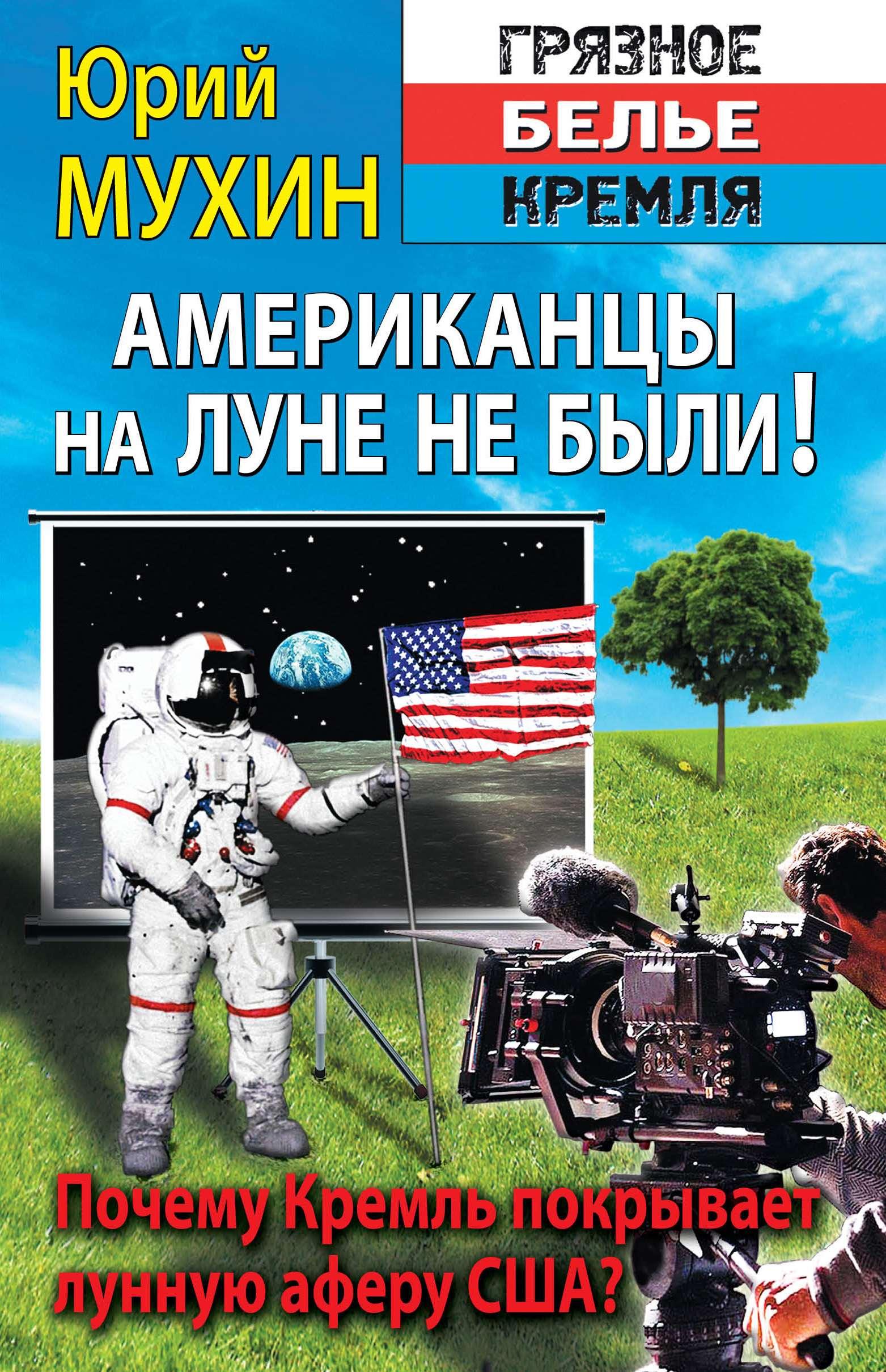 amerikantsy na lune ne byli