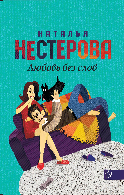 Наталья Нестерова Любовь без слов (сборник) жан клод ларше бог не хочет страдания людей