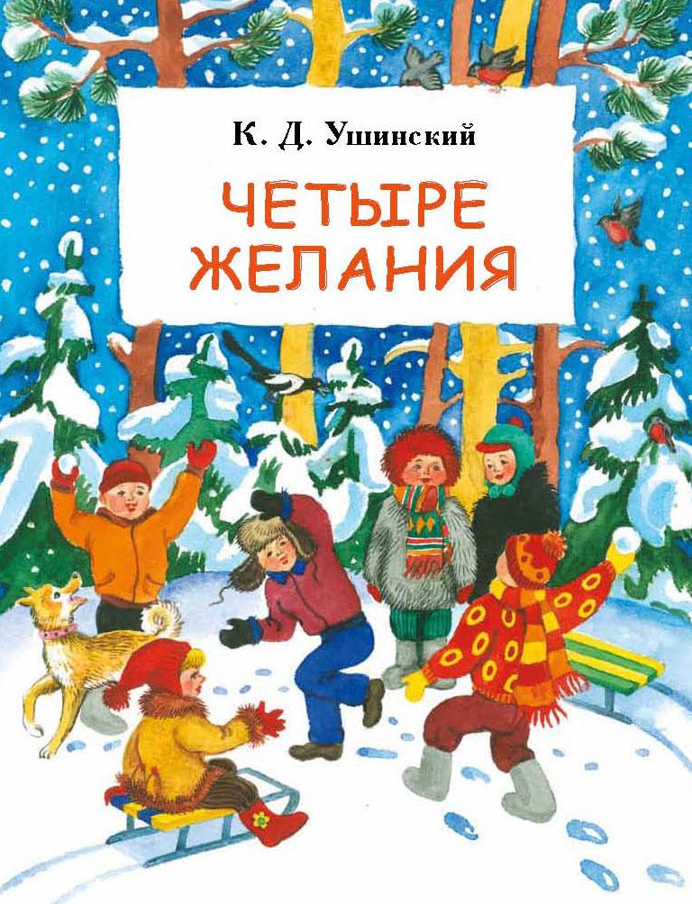 К. Д. Ушинский Четыре желания (сборник)