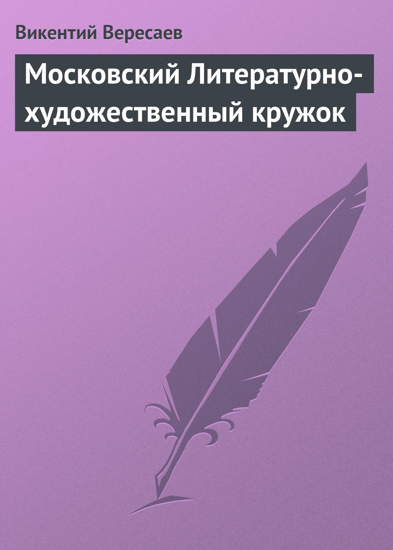 moskovskiy literaturno khudozhestvennyy kruzhok