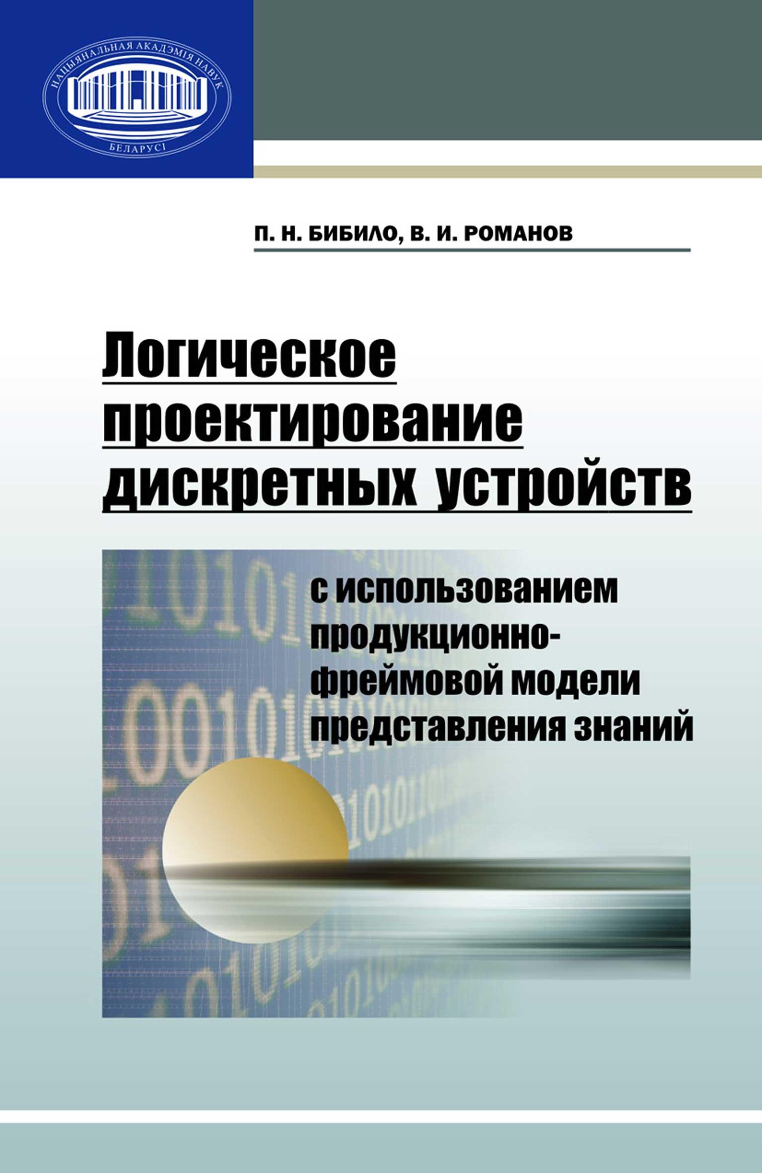 П. Н. Бибило Логическое проектирование дискретных устройств с использованием продукционно-фреймовой модели представления знаний