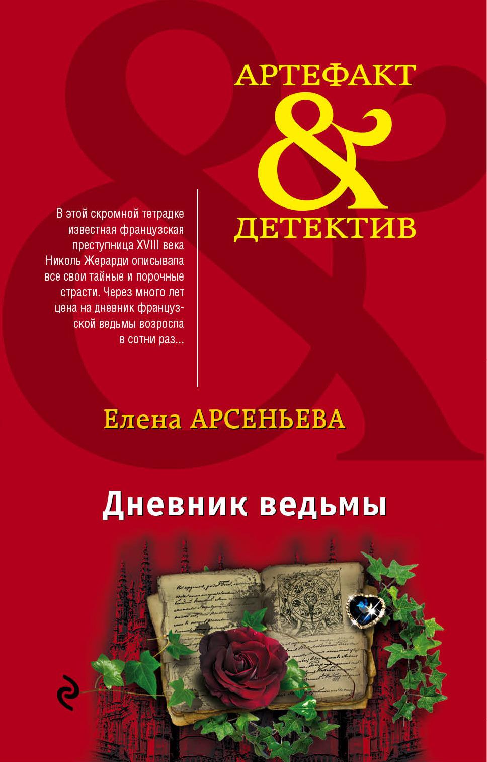 Елена Арсеньева Дневник ведьмы анна радклиф the romance of the forest