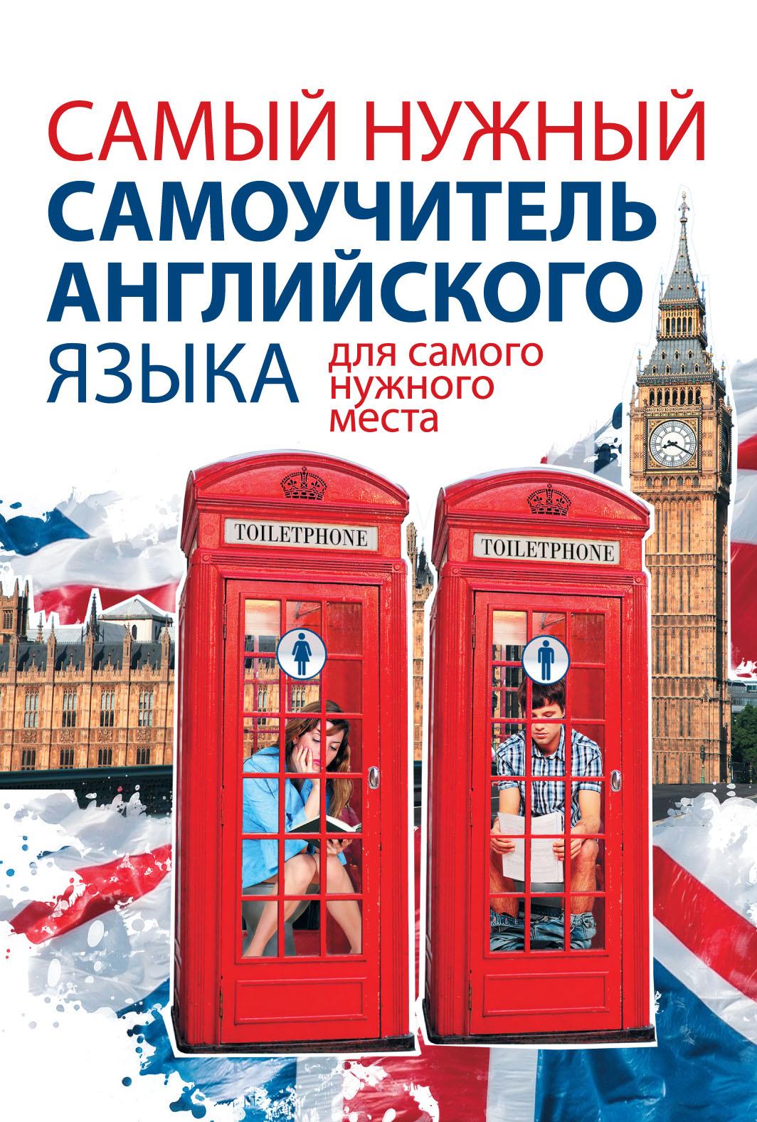 С. А. Матвеев Самый нужный самоучитель английского языка для самого нужного места цена и фото