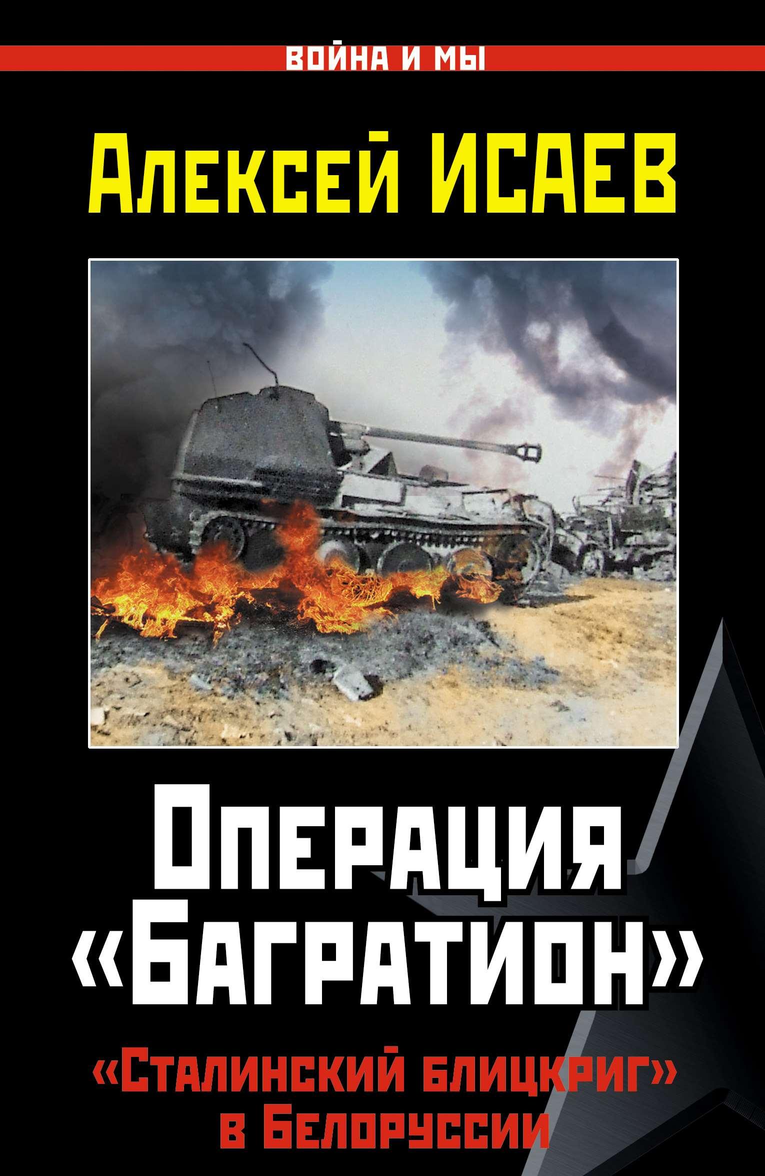 operatsiya bagration stalinskiy blitskrig v belorussii