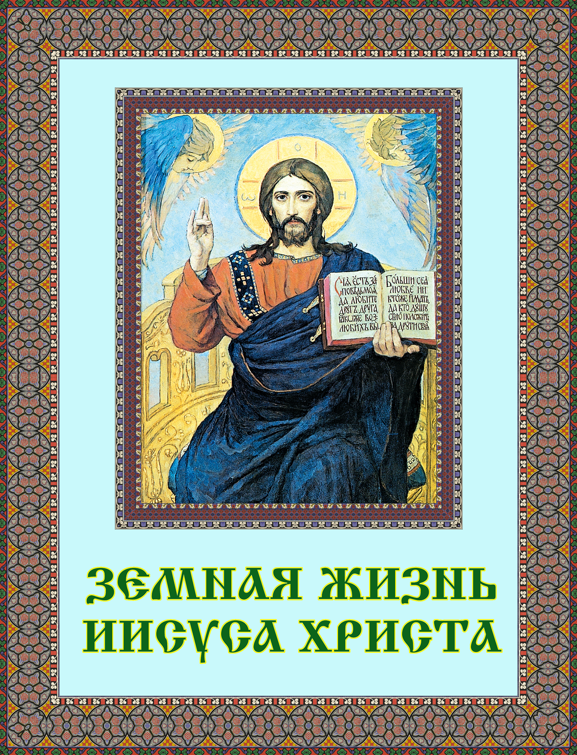 Эрнест Жозеф Ренан Земная жизнь Иисуса Христа ренан жозеф эрнест история происхождения христианства page 9 page 9