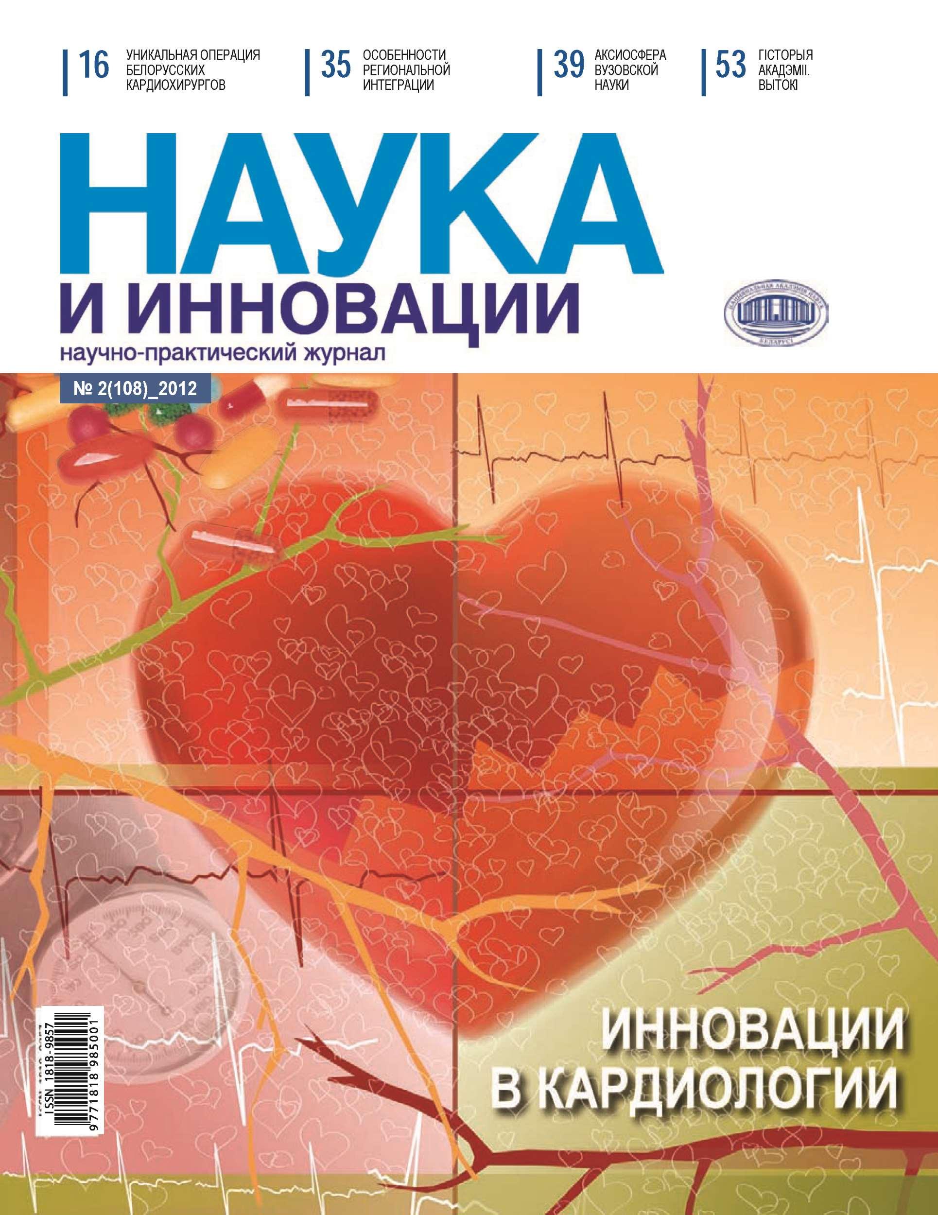 Отсутствует Наука и инновации №2 (108) 2012 наталья лаврухина стоимостная концепция и оценочные технологии управления инновационными предприятиями