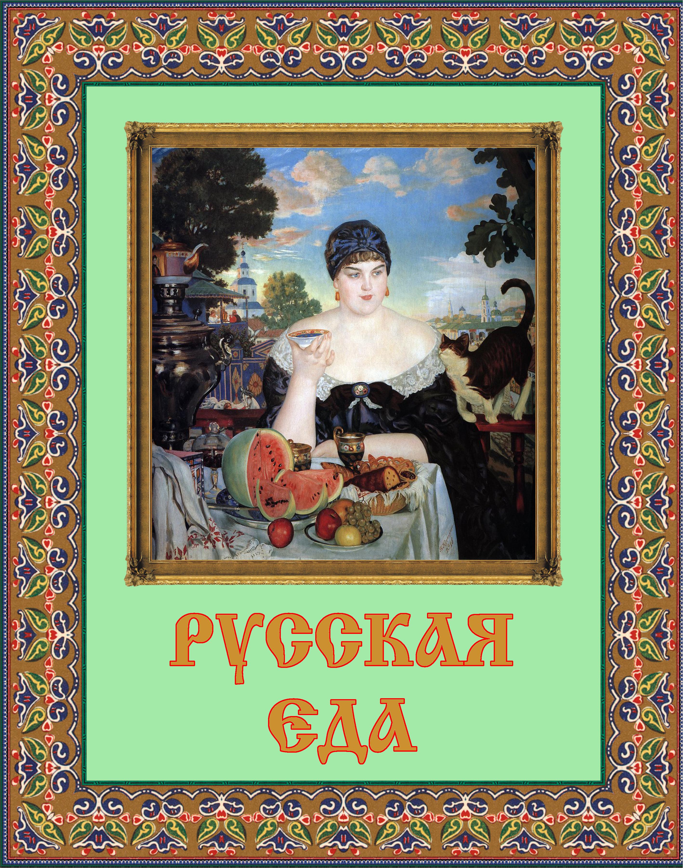 Отсутствует Русская еда