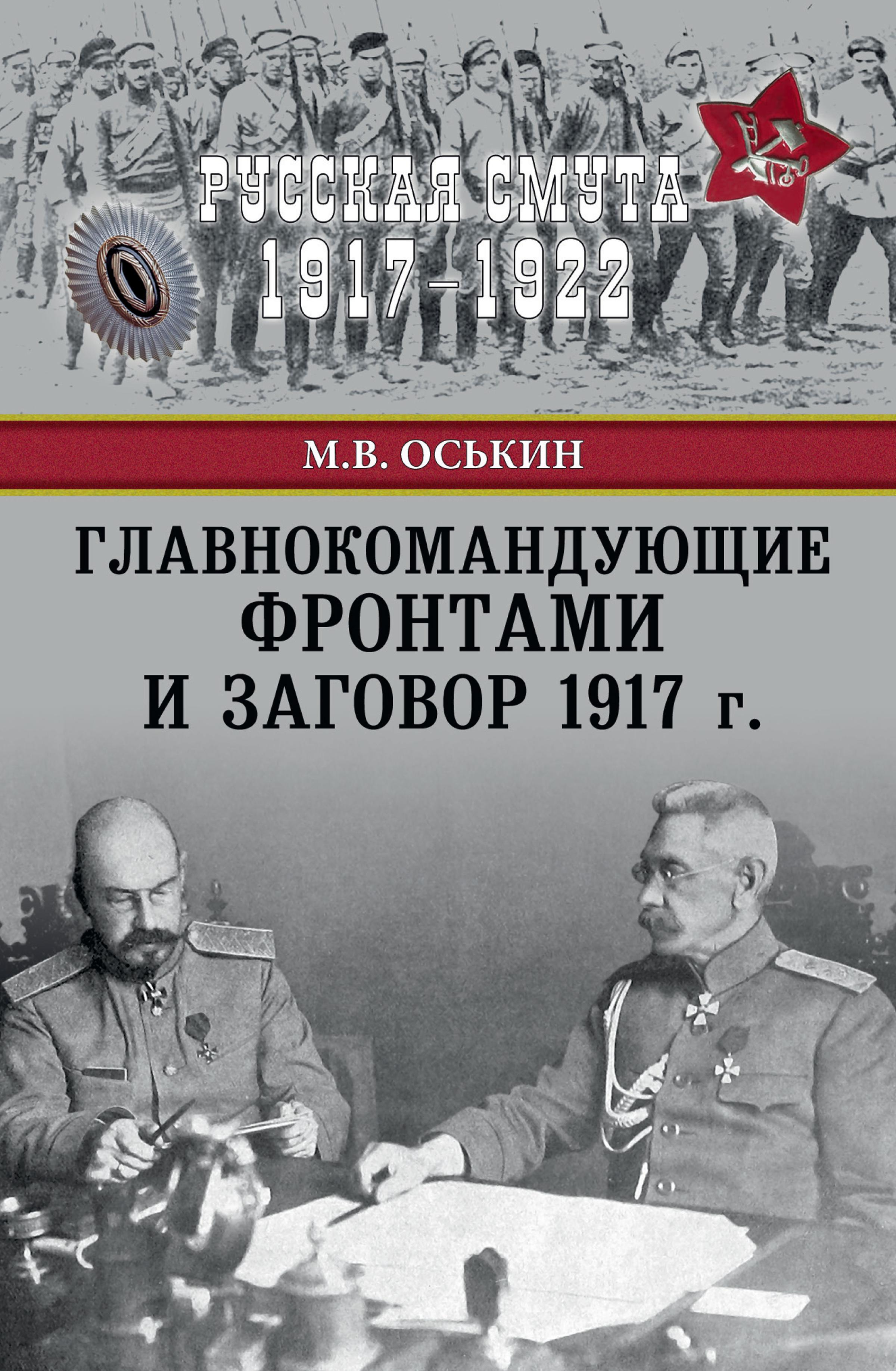 М. В. Оськин Главнокомандующие фронтами и заговор 1917 г. м в оськин главнокомандующие фронтами и заговор 1917 года