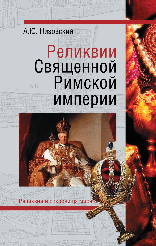 Андрей Низовский Реликвии Священной Римской империи германской нации недорого