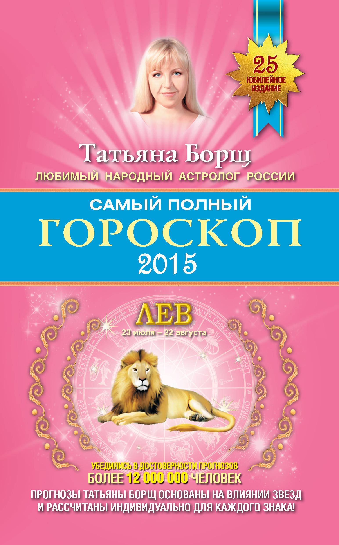Татьяна Борщ Самый полный гороскоп. Прогноз на 2015 год. Лев