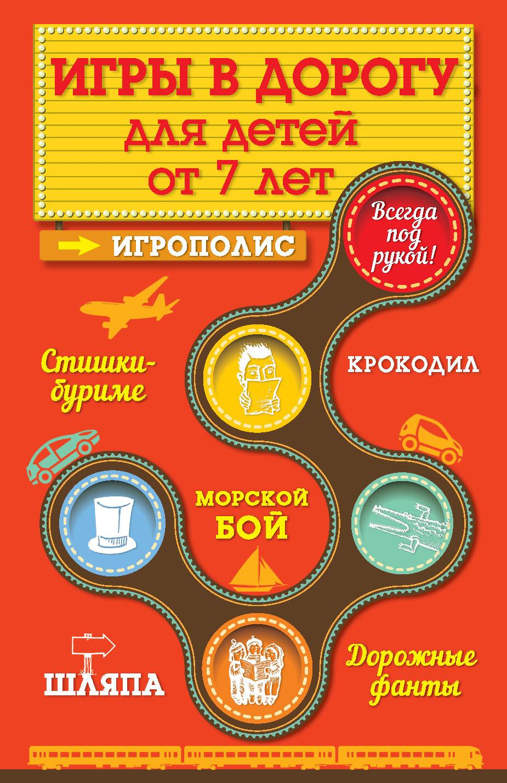 Ирина Парфенова Игры для детей от 7 лет в дорогу цена и фото