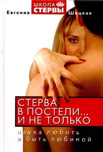 Евгения Шацкая Стерва в постели… и не только. Наука любить и быть любимой евгения шацкая стерва в постели… и не только наука любить и быть любимой