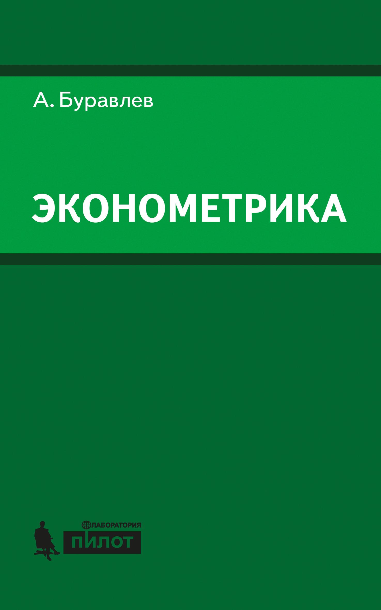 А. И. Буравлёв Эконометрика а и буравлёв эконометрика
