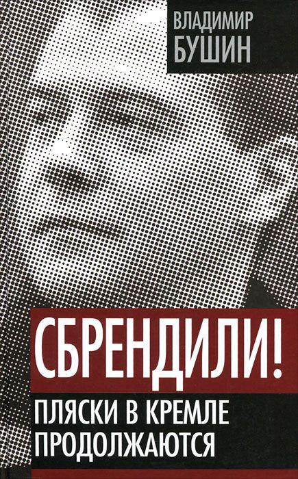 Владимир Бушин Сбрендили! Пляски в Кремле продолжаются