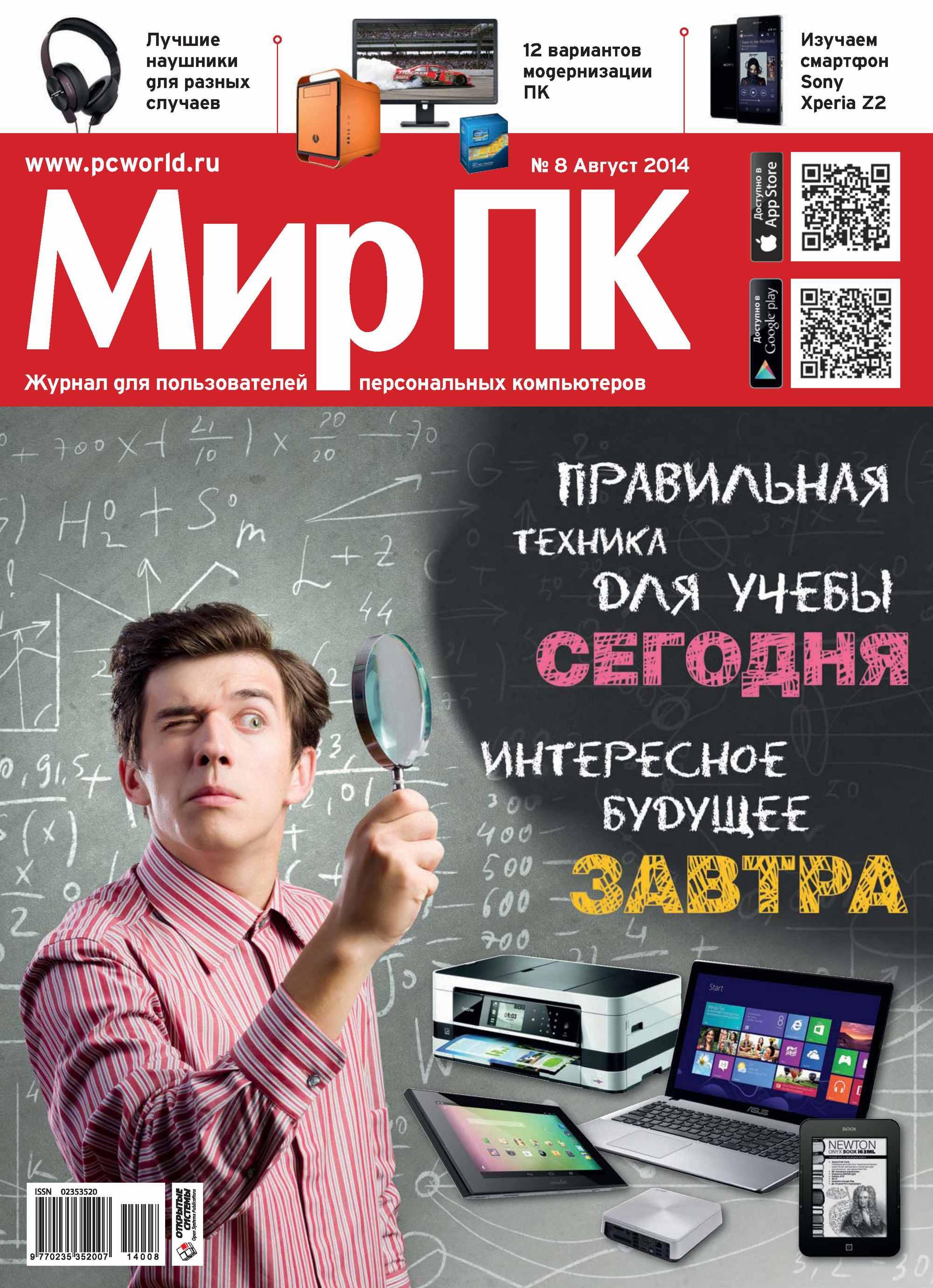 купить Мир ПК Журнал «Мир ПК» №08/2014 недорого