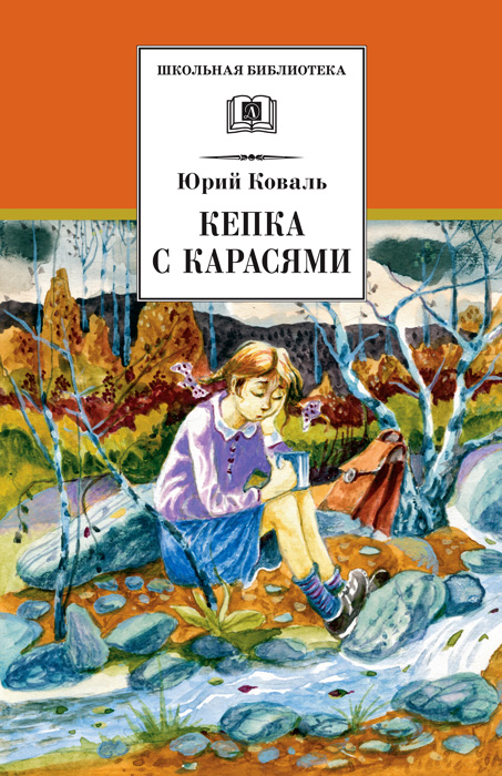 Юрий Коваль Кепка с карасями (сборник) цена 2017