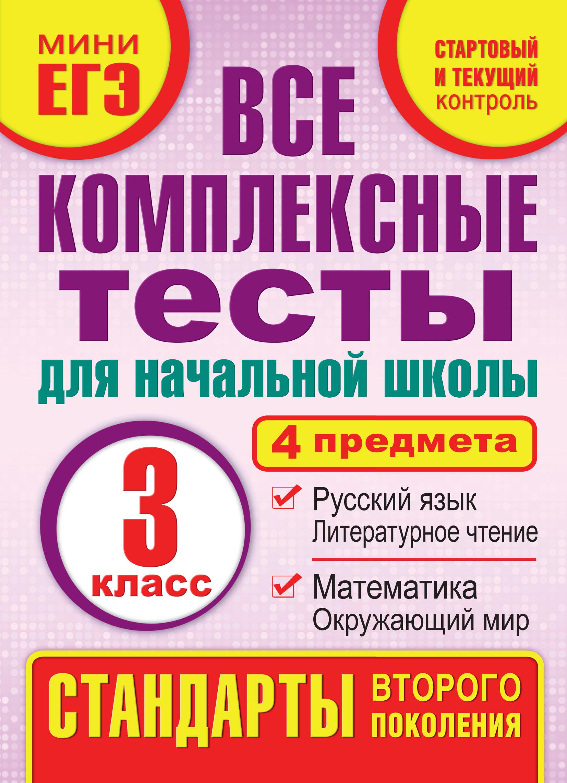 цена на М. А. Танько Все комплексные тесты для начальной школы. Математика, окружающий мир, русский язык, литературное чтение (стартовый и текущий контроль). 3 класс