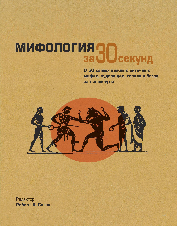 Коллектив авторов Мифология за 30 секунд
