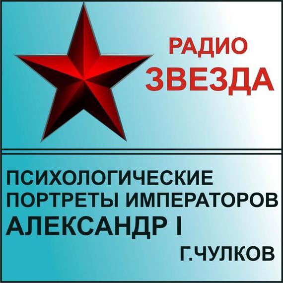 Георгий Иванович Чулков Психологические портреты императоров. Александр I