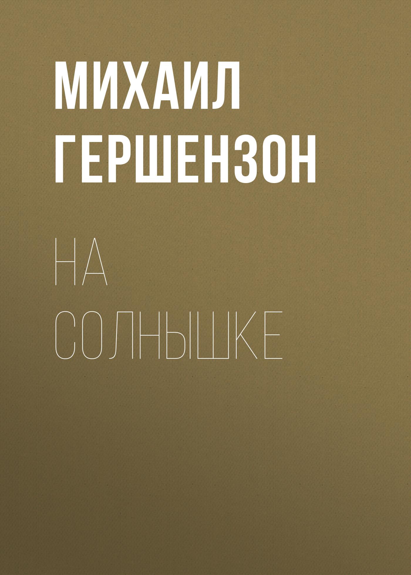 Михаил Гершензон На солнышке