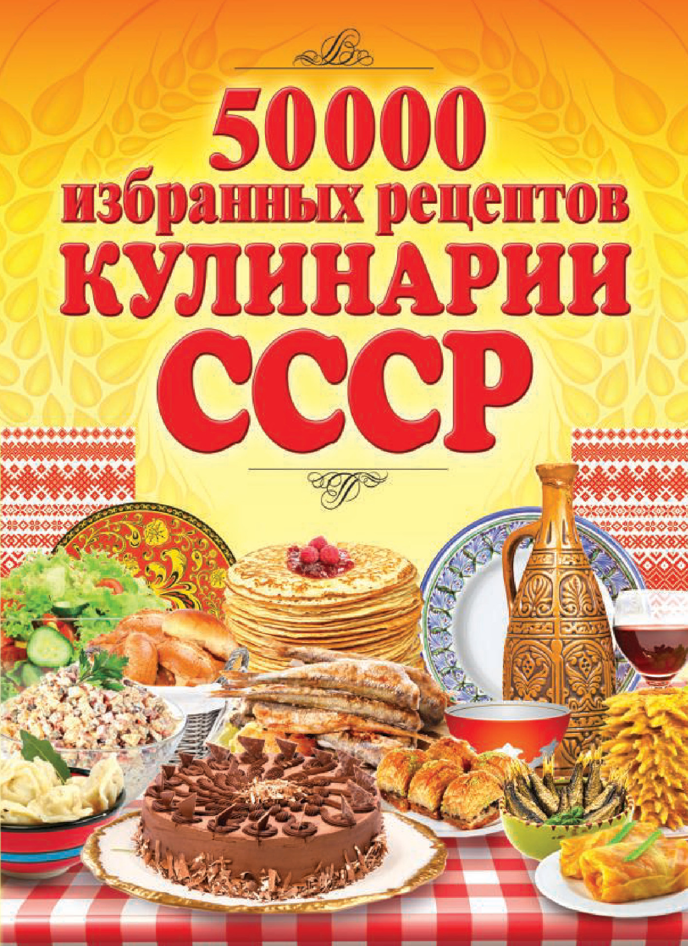 Отсутствует 50 000 избранных рецептов кулинарии СССР 50 000 избранных рецептов блюд для будней и праздников