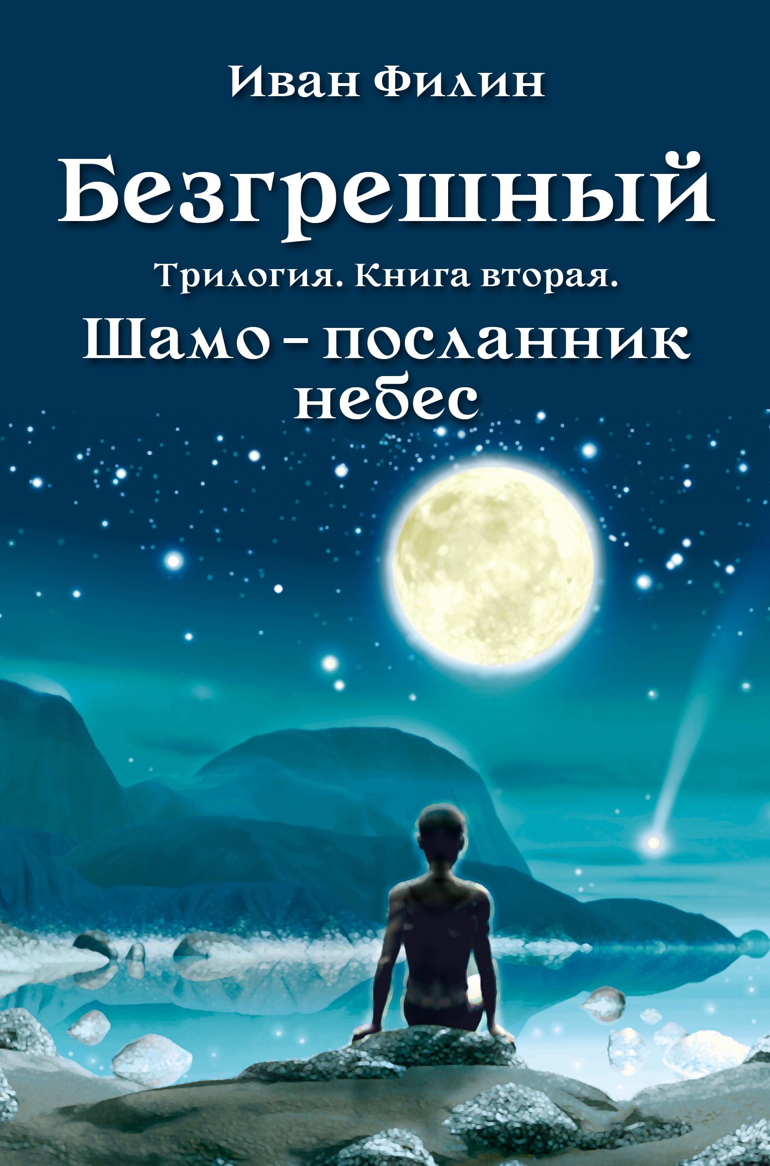 Иван Филин Шамо – посланник небес цена