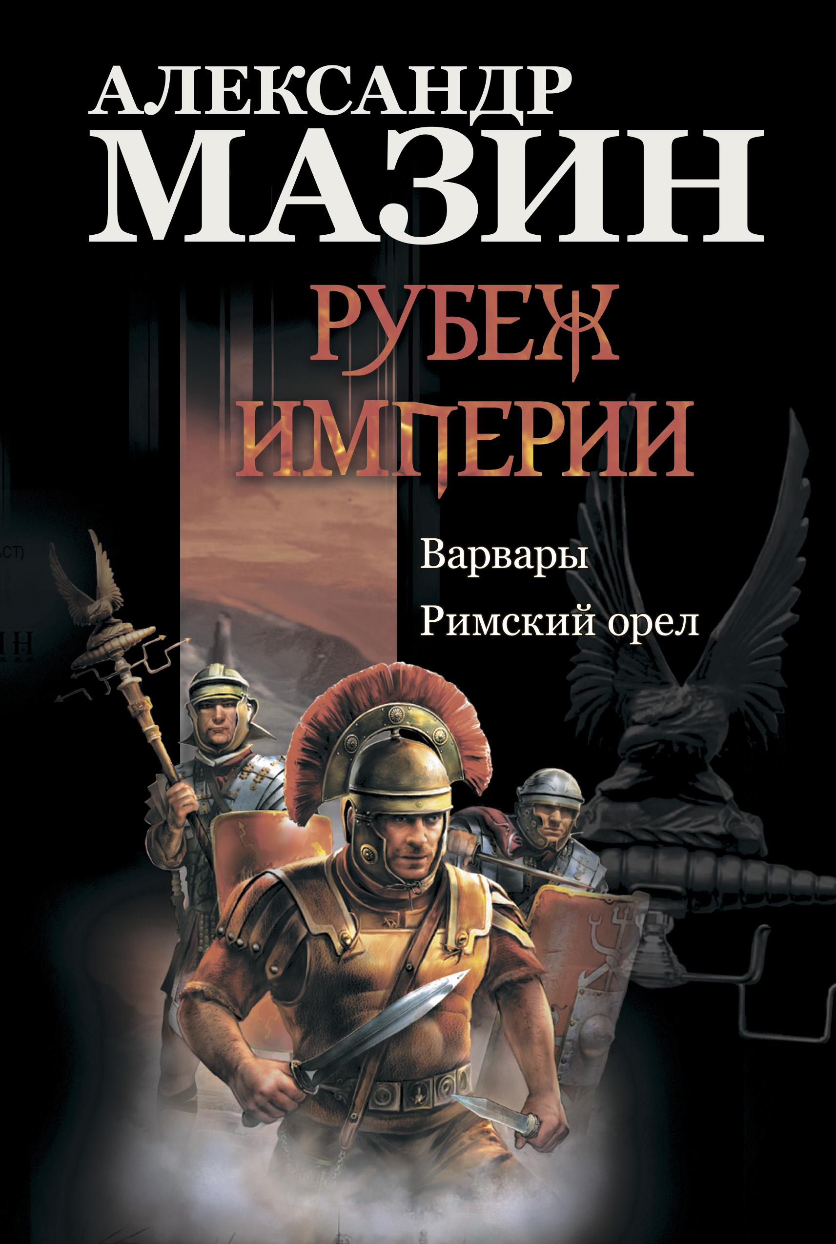 rubezh imperii varvary rimskiy orel