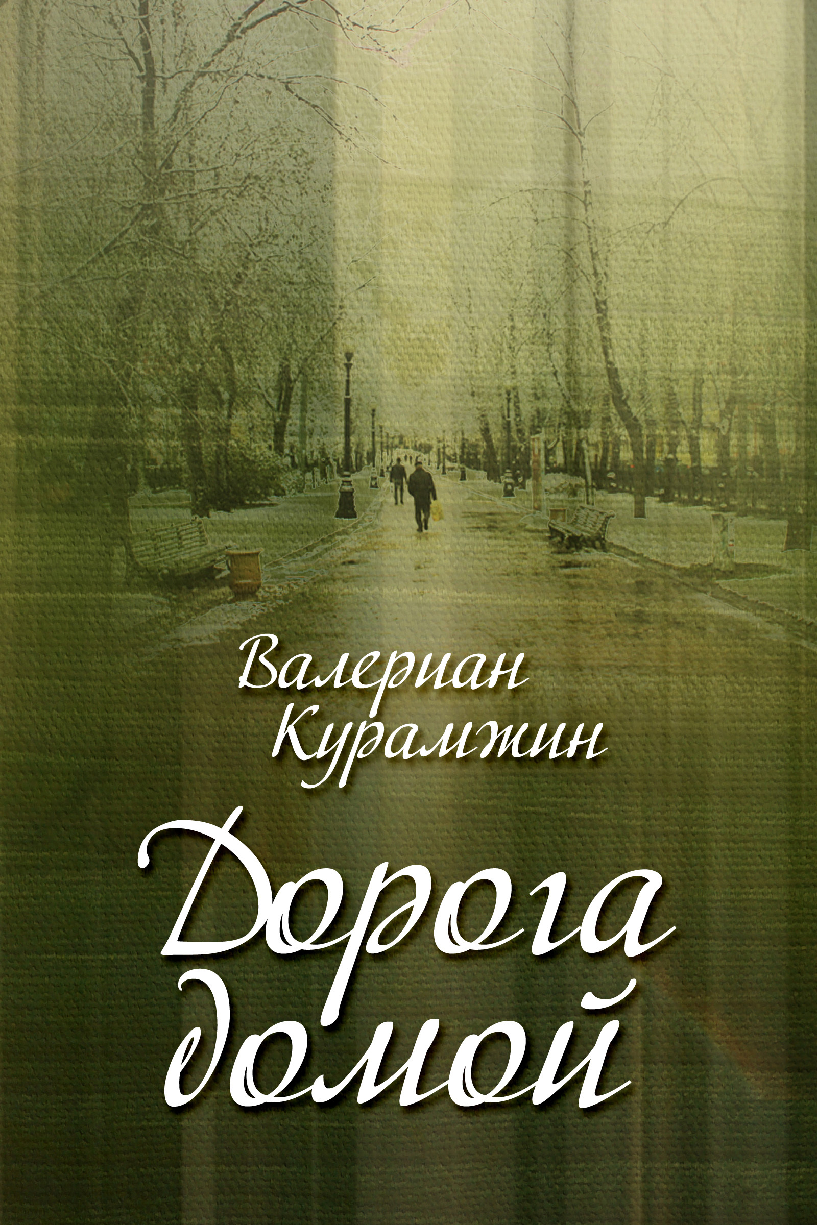 Валериан Курамжин Дорога домой (сборник) антон ковалев дорога домой