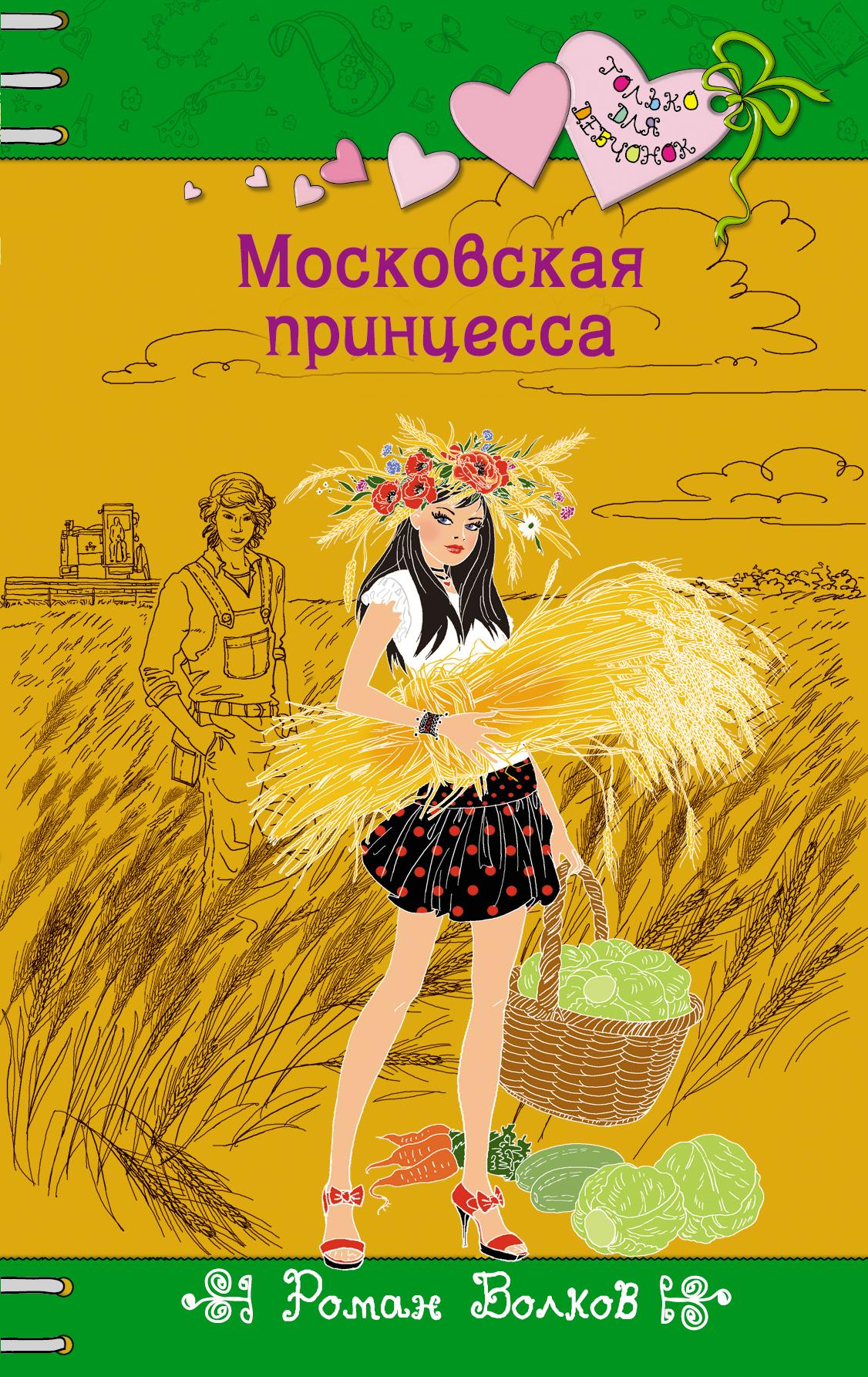 Роман Волков Московская принцесса роман волков московская принцесса