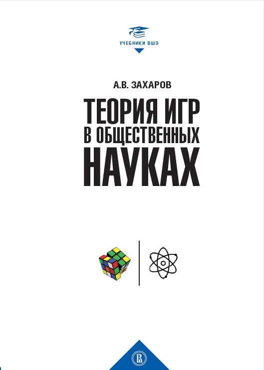 А. В. Захаров Теория игр в общественных науках г а соколов основы теории вероятностей учебник