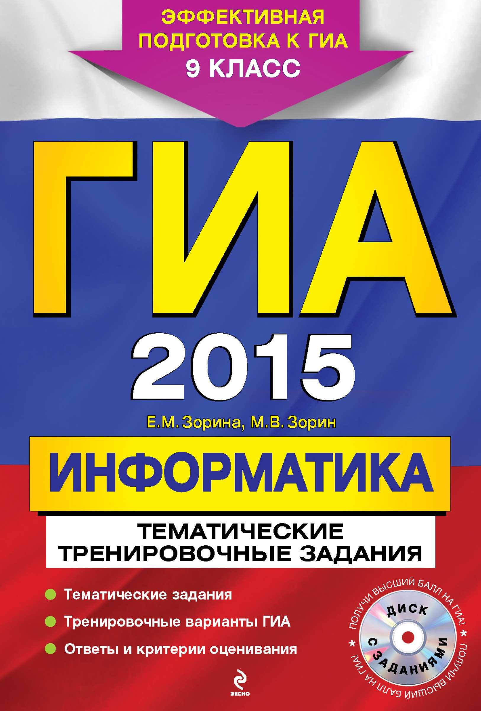Е. М. Зорина ГИА 2015. Информатика. Тематические тренировочные задания. 9 класс