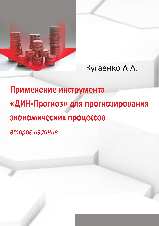 Фото - А. А. Кугаенко Применение инструмента «ДИН-Прогноз» для прогнозирования экономических процессов а а боровков эргодичность и устойчивость случайных процессов