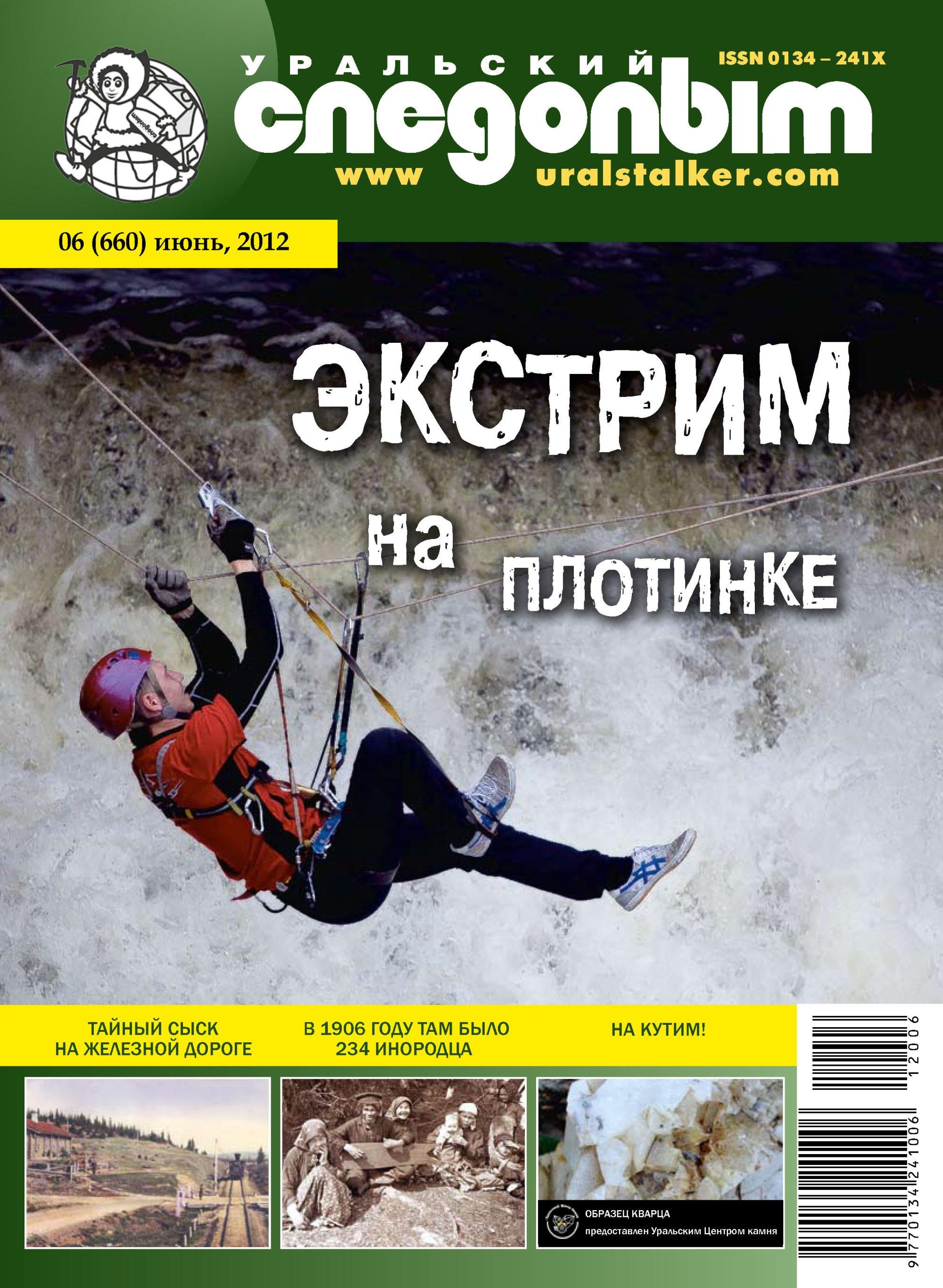 Отсутствует Уральский следопыт №06/2012 отсутствует уральский следопыт 03 2012
