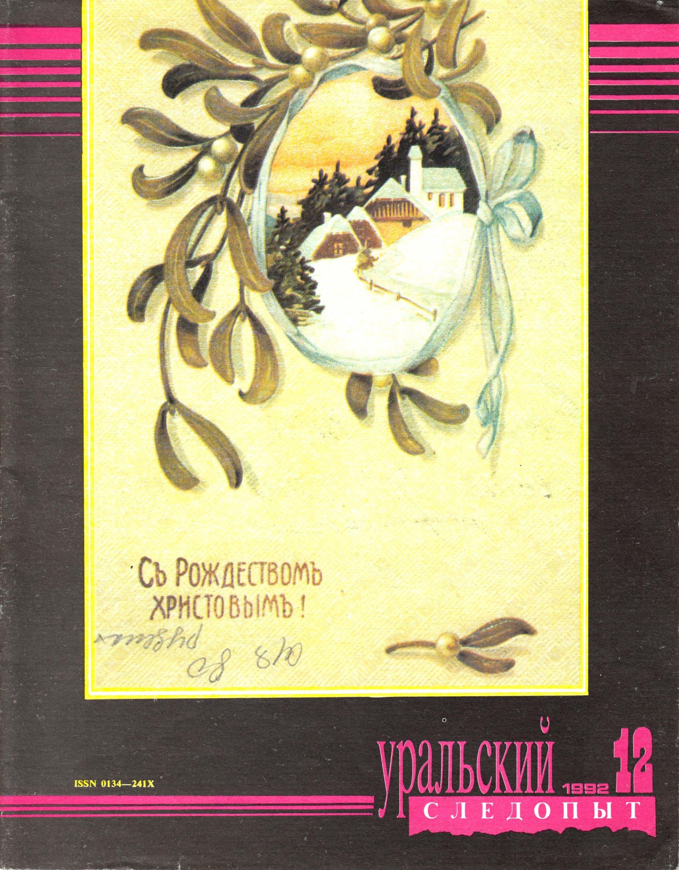 Отсутствует Уральский следопыт №12/1992 отсутствует уральский следопыт 02 1992