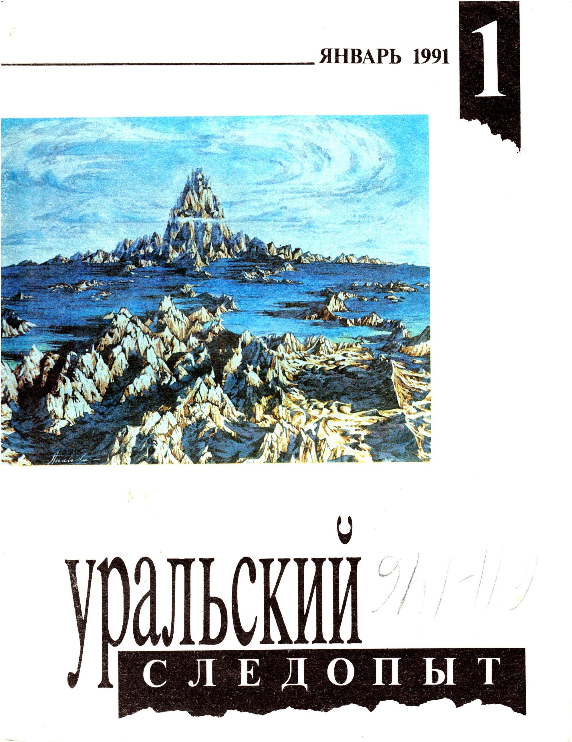 Отсутствует Уральский следопыт №01/1991 отсутствует уральский следопыт 11 1991