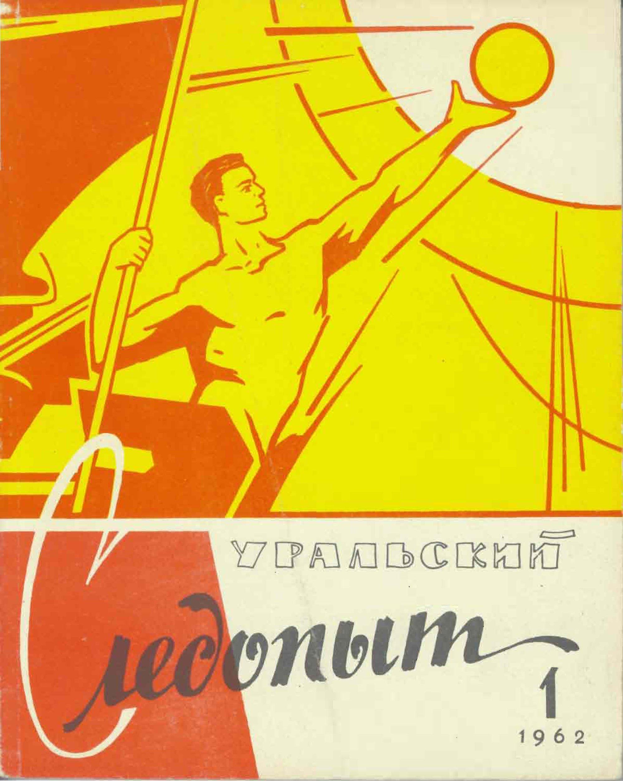 Отсутствует Уральский следопыт №01/1962 отсутствует уральский следопыт 01 2011