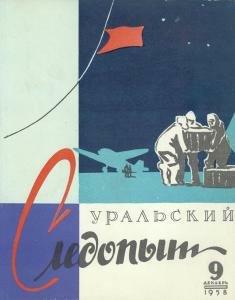 Отсутствует Уральский следопыт №09/1958 отсутствует уральский следопыт 02 1958