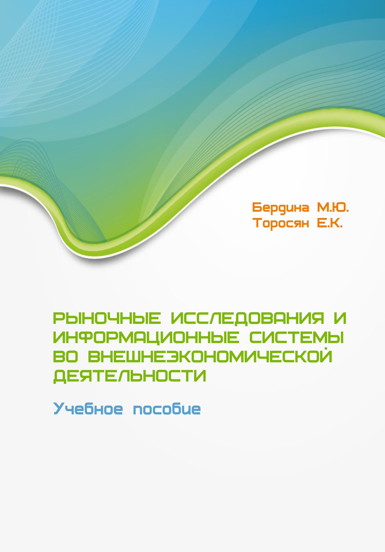 Обложка книги Рыночные исследования и информационные системы во внешнеэкономической деятельности. Учебное пособие