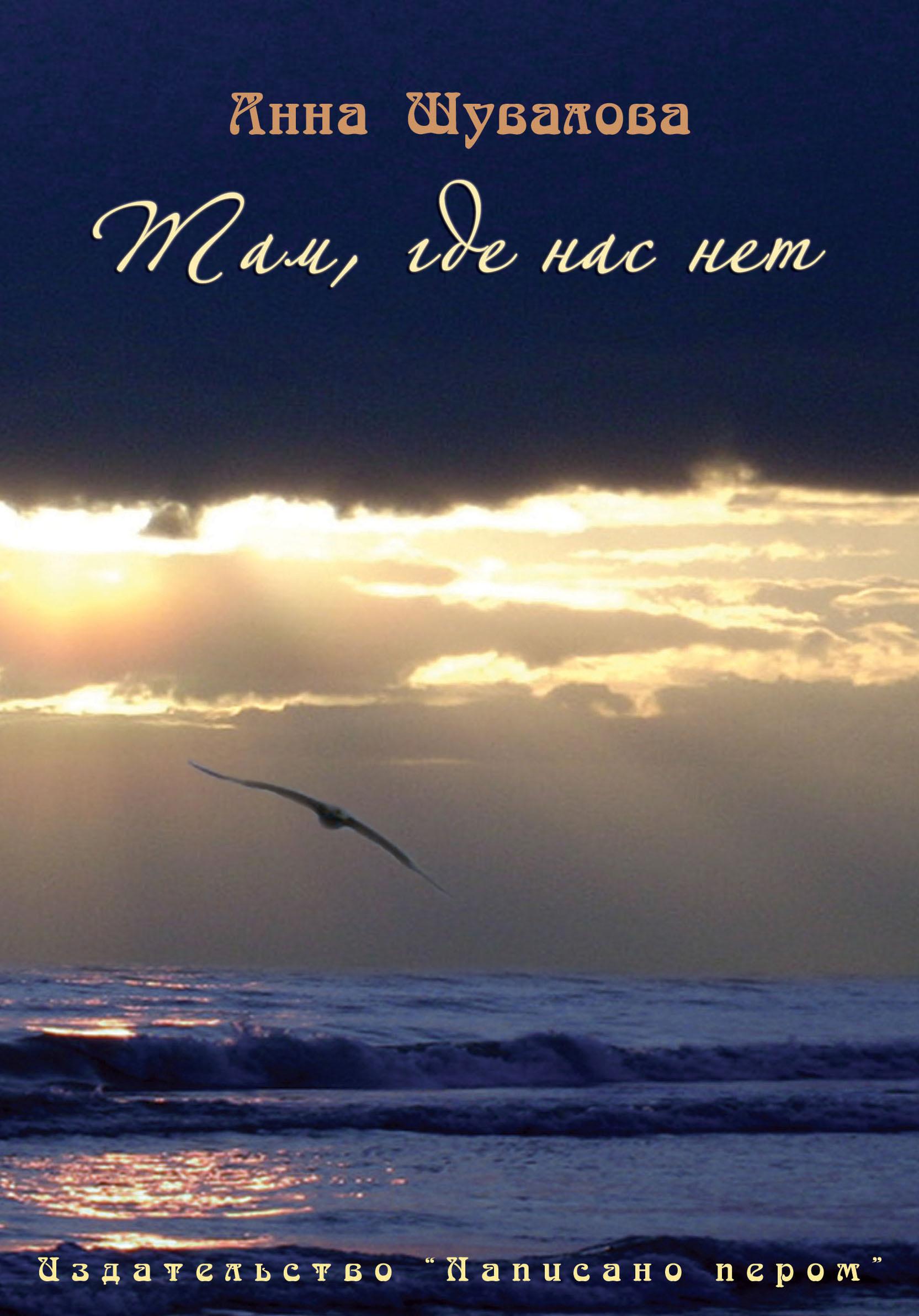 Анна Шувалова Там, где нас нет анна вальгрен наши дети спят всю ночь