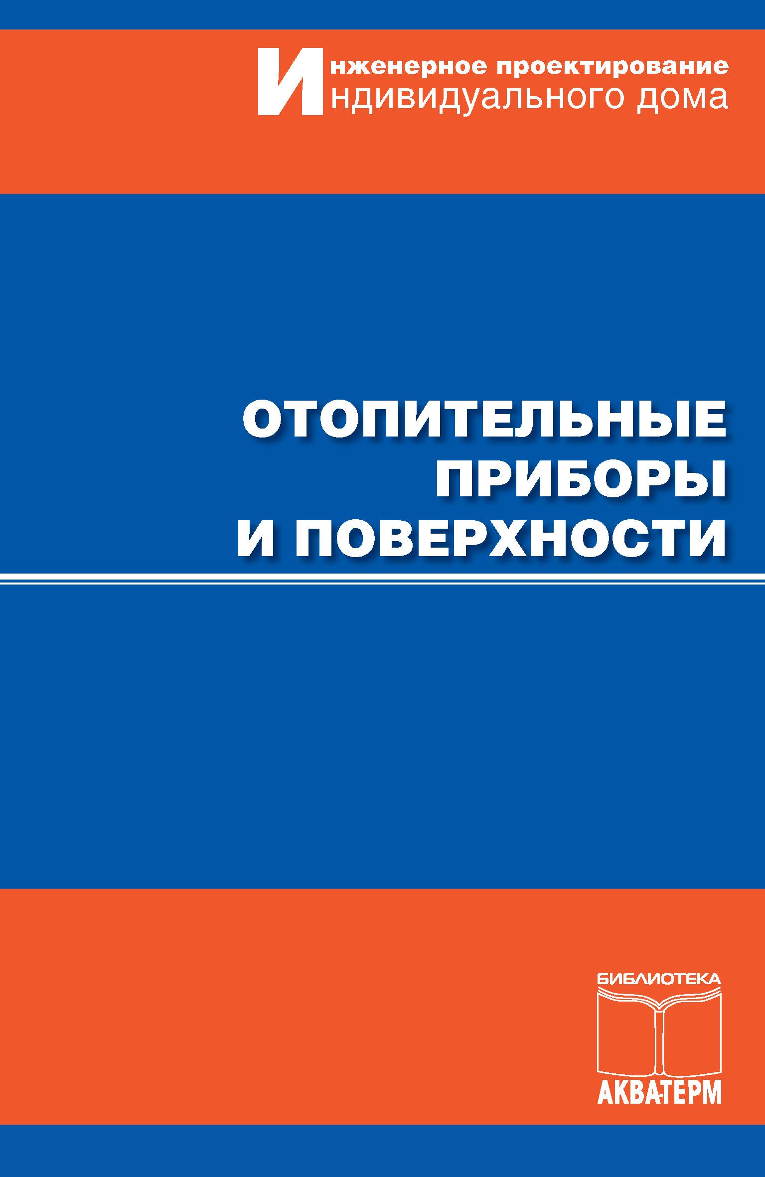 Коллектив авторов Отопительные приборы и поверхности